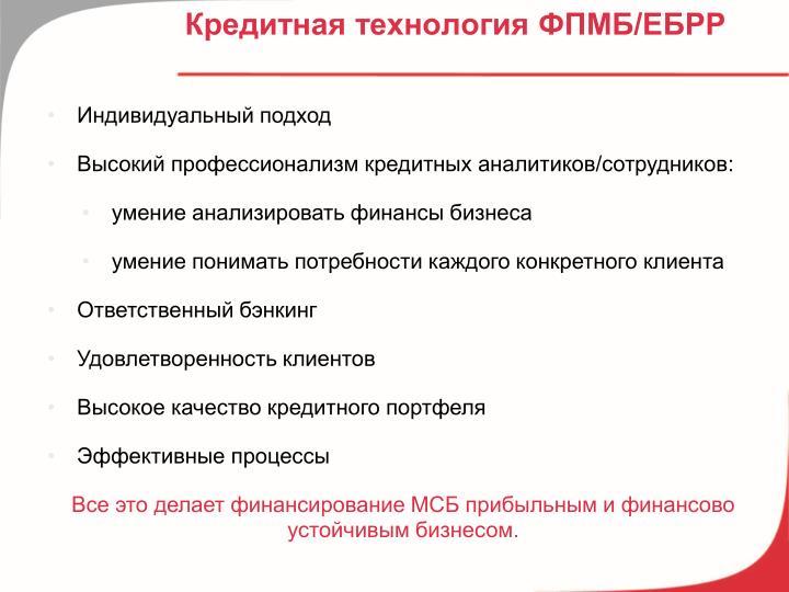 Кредитная технология ФПМБ/ЕБРР