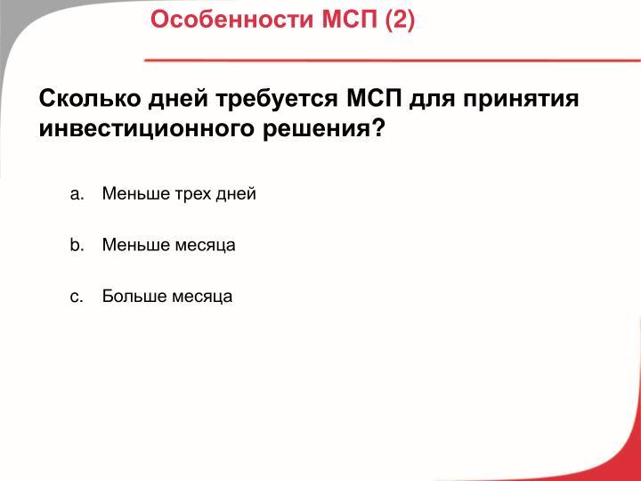 Особенности МСП
