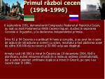 primul r zboi cecen 1994 1996