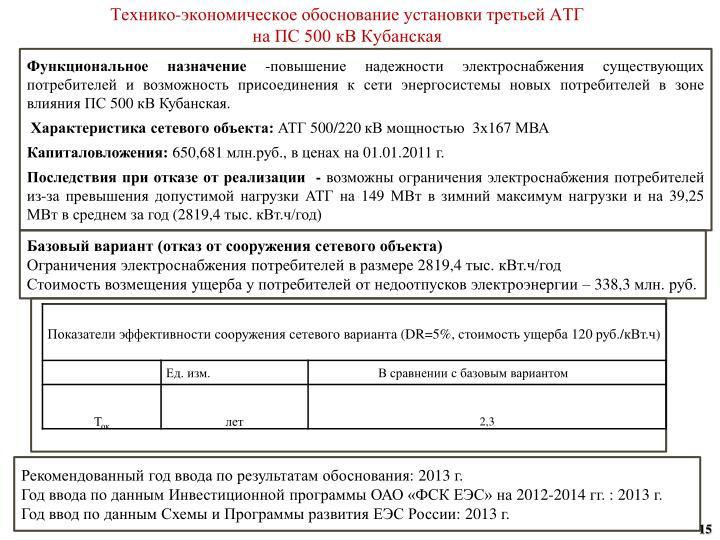 Технико-экономическое обоснование установки третьей АТГ
