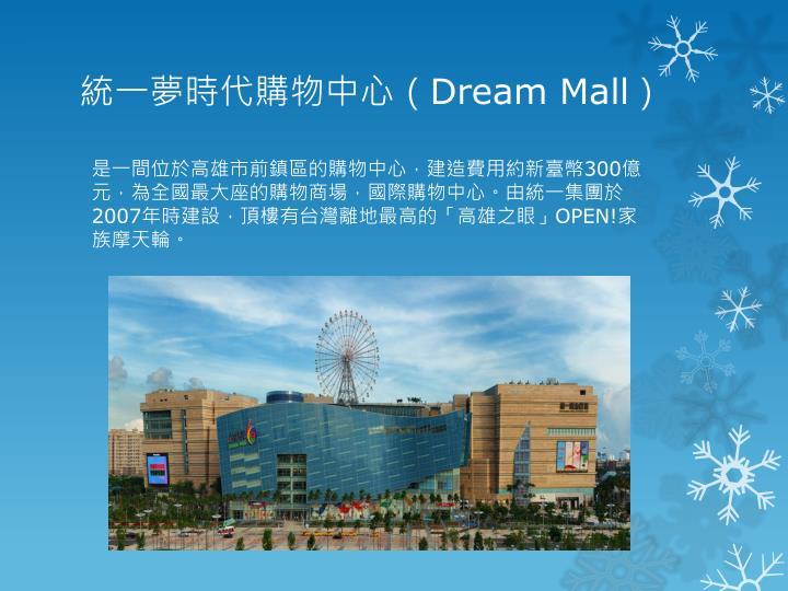 統一夢時代購物中心(
