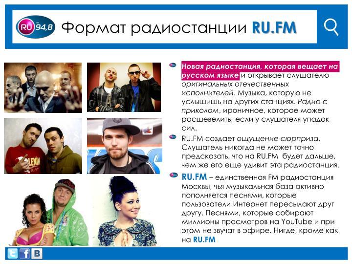 Формат радиостанции