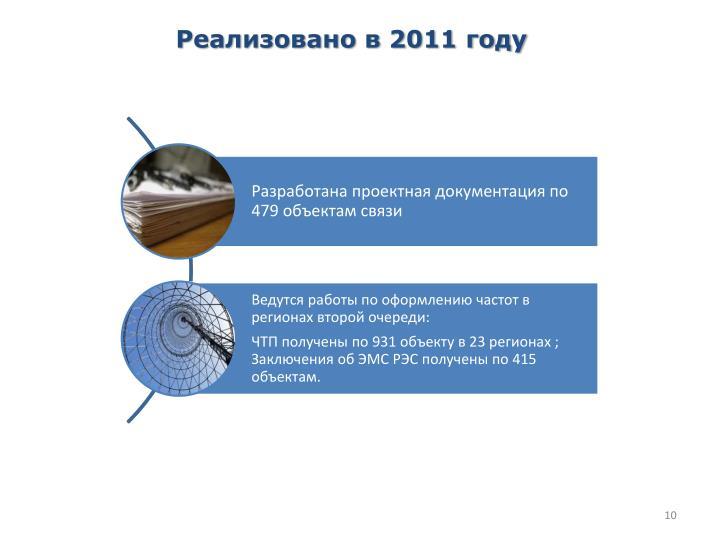 Реализовано в 2011 году
