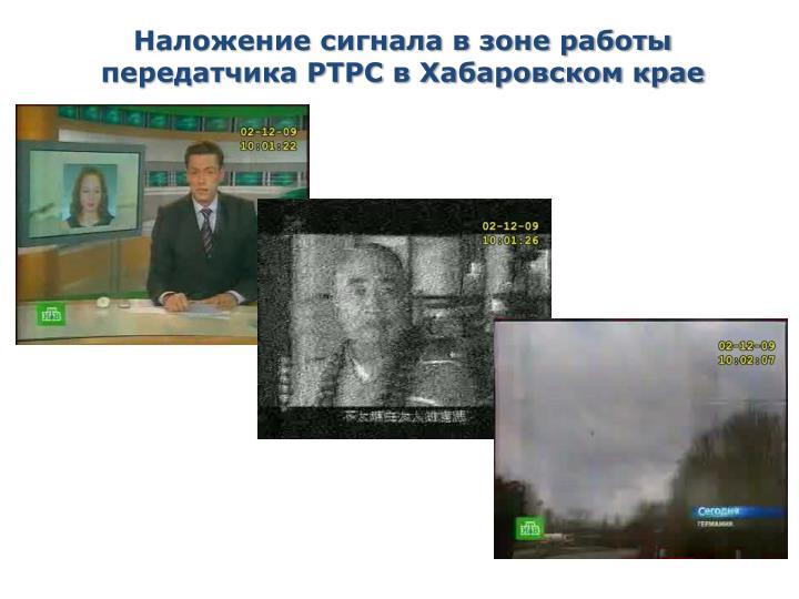 Наложение сигнала в зоне работы передатчика РТРС в Хабаровском крае