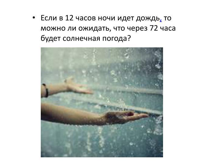 Если в 12 часов ночи идет дождь