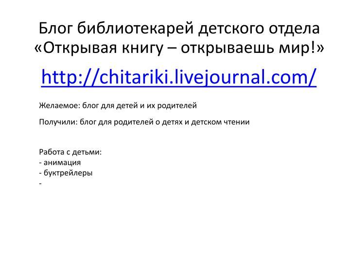 http://chitariki.livejournal.com/