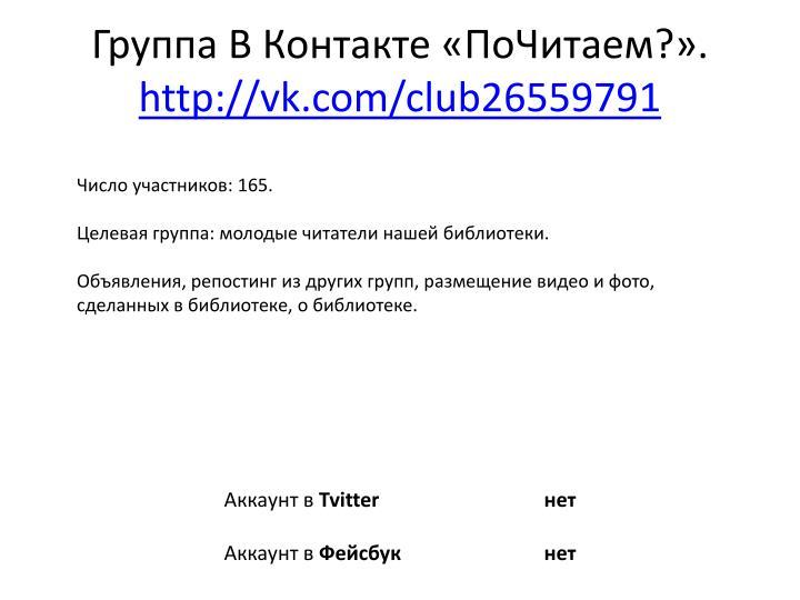 Группа В Контакте «