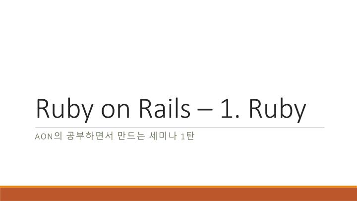 Ruby on rails 1 ruby