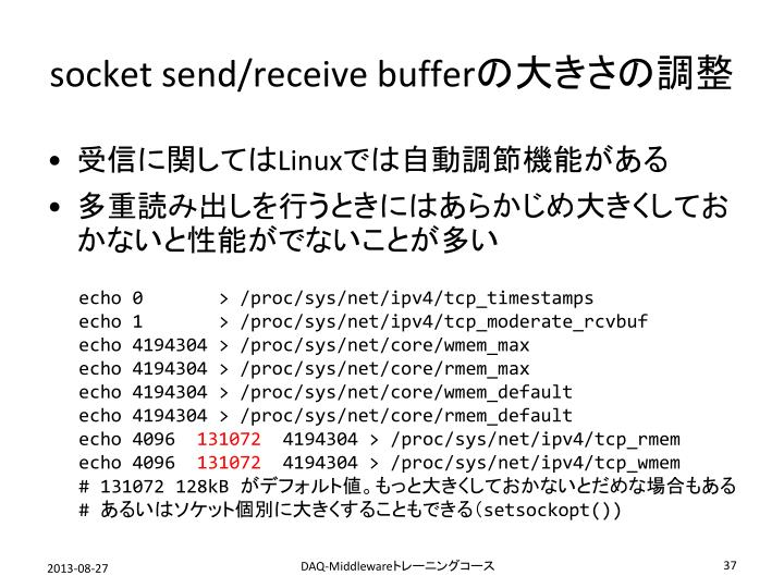 socket send/receive buffer