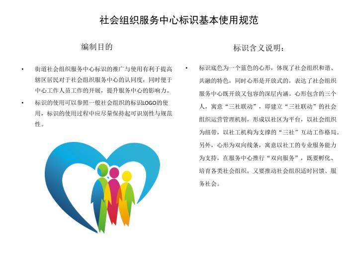 社会组织服务中心标识基本使用规范