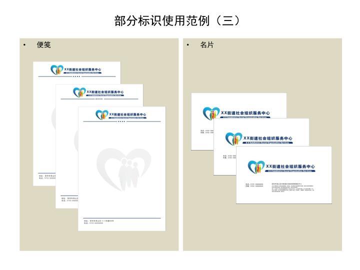 部分标识使用范例(三)