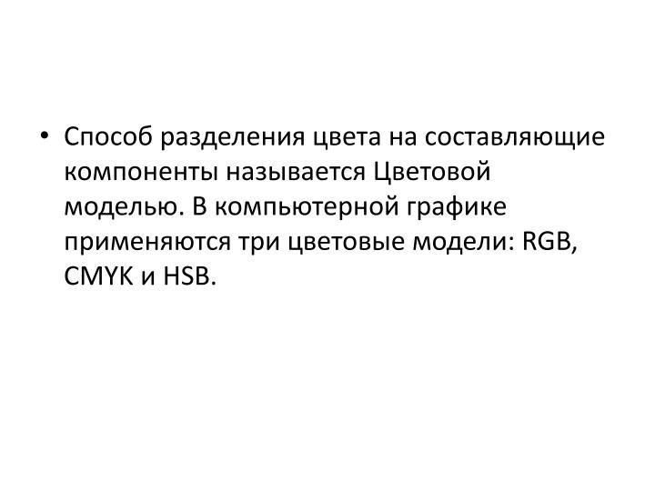 .       : RGB, CMYK  HSB.