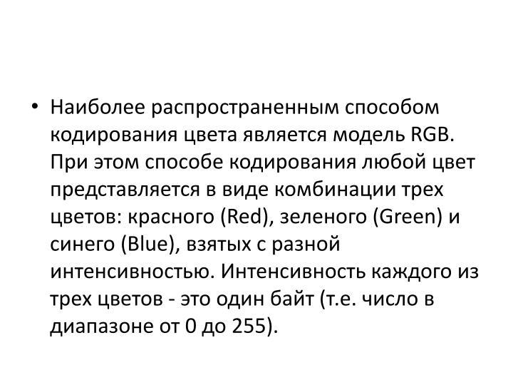 RGB.            :  (