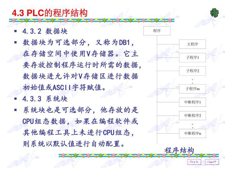 4.3 PLC