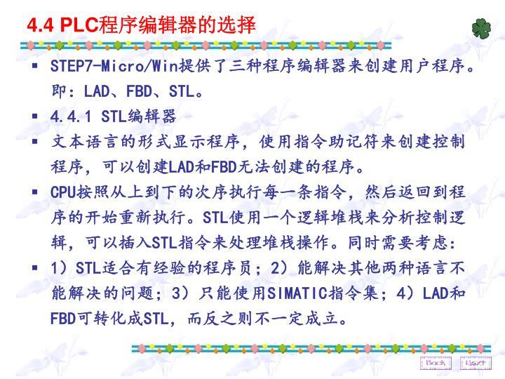 4.4 PLC