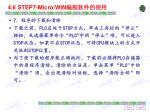 4 6 step7 micro win2