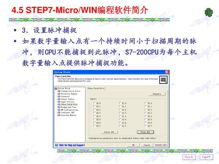 4.5 STEP7-Micro/WIN