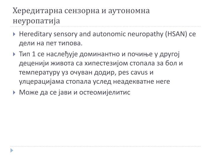 Хередитарна сензорна и аутономна неуропатија