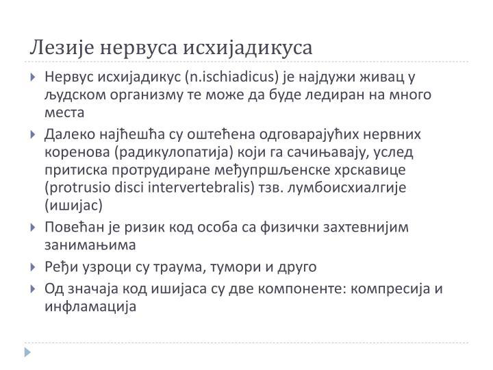 Лезије нервуса исхијадикуса