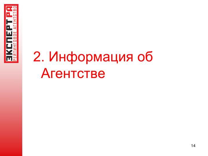 2. Информация об Агентстве