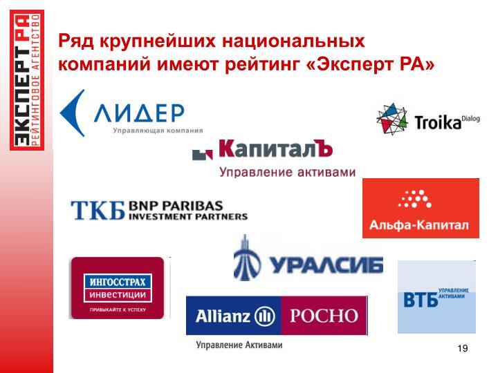 Ряд крупнейших национальных компаний имеют рейтинг «Эксперт РА»