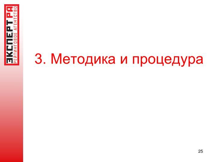 3. Методика и процедура