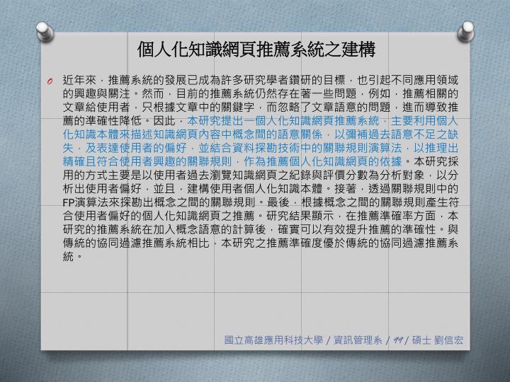 個人化知識網頁推薦系統之建構