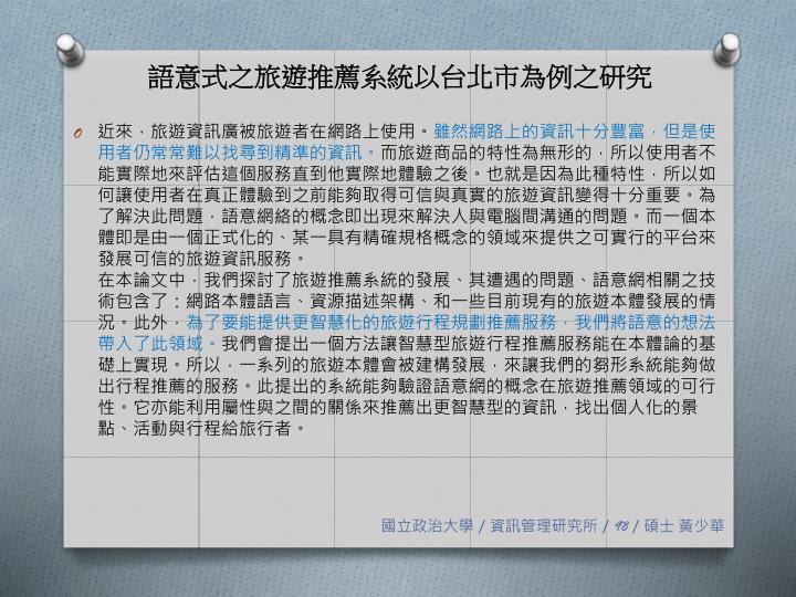 語意式之旅遊推薦系統以台北市為例之