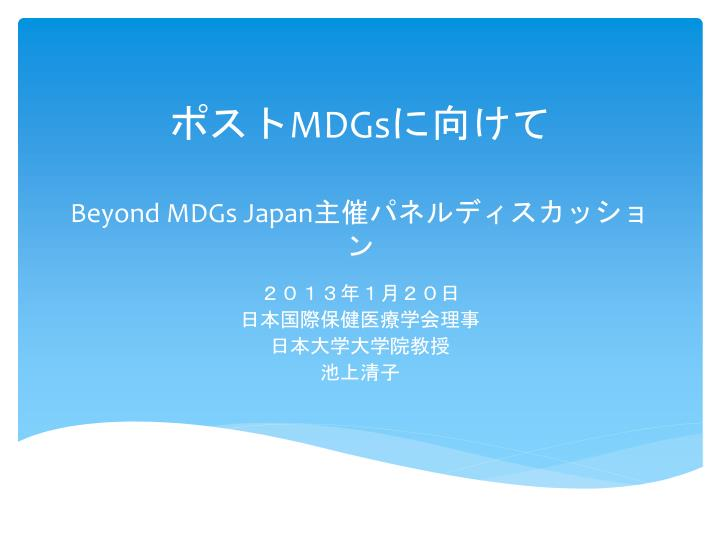 Mdg s beyond mdgs japan