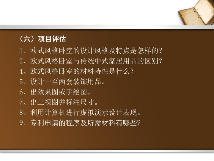 (六)项目评估