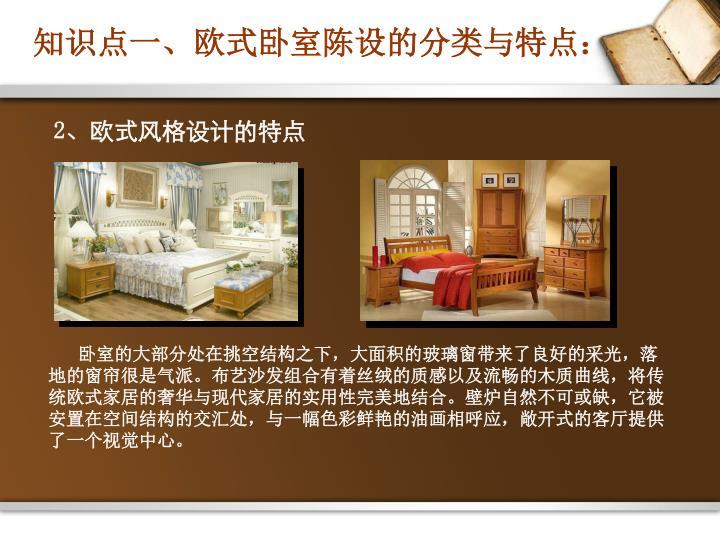 知识点一、欧式卧室陈设的分类与特点: