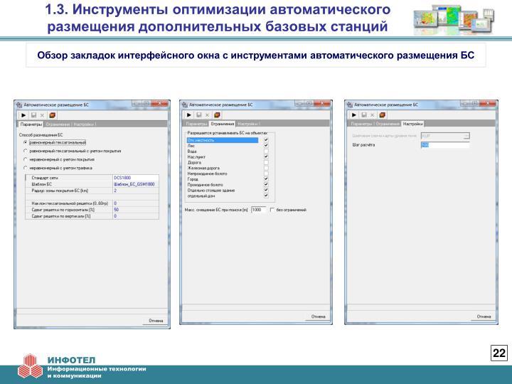 1.3. Инструменты оптимизации автоматического размещения дополнительных базовых станций