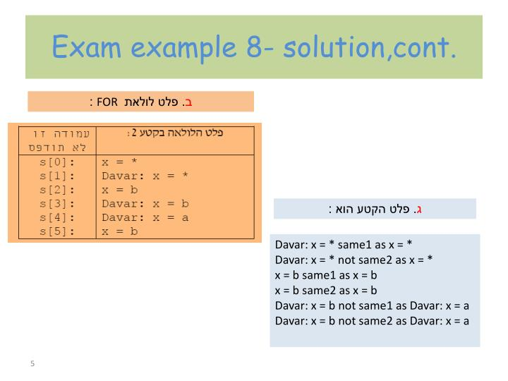 Exam example 8- solution,cont.