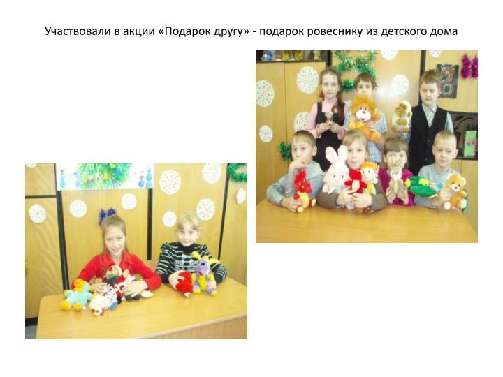Участвовали в акции «Подарок другу» - подарок ровеснику из детского дома