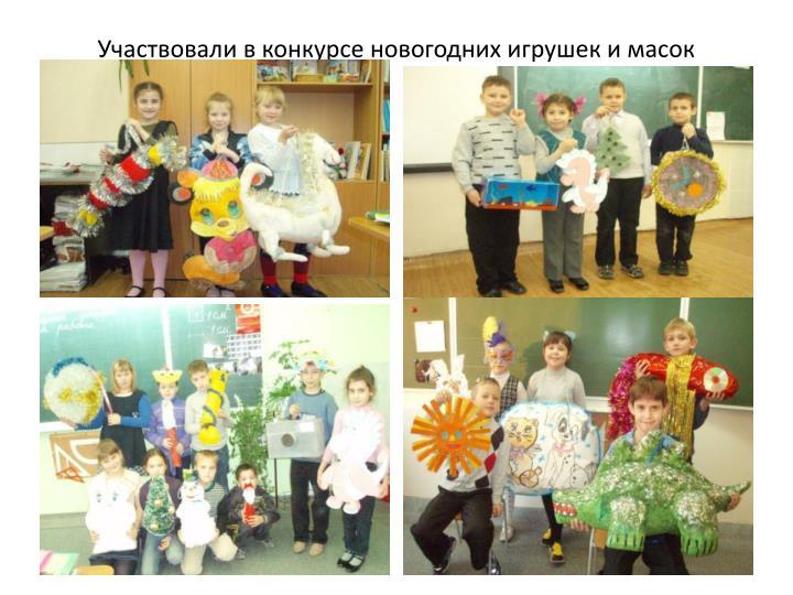 Участвовали в конкурсе новогодних игрушек и масок