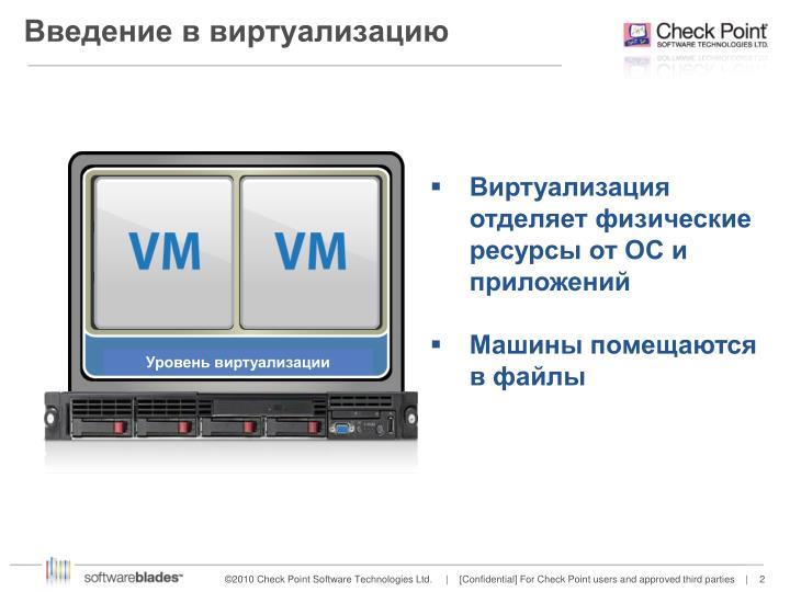 Введение в виртуализацию