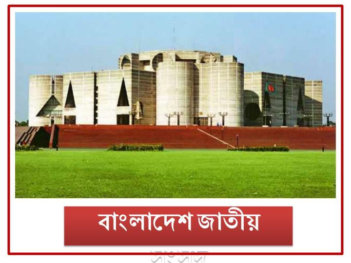 বাংলাদেশ জাতীয় সংসদ