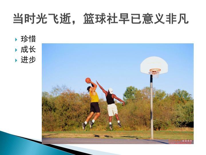 当时光飞逝,篮球