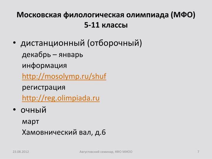 Московская филологическая олимпиада