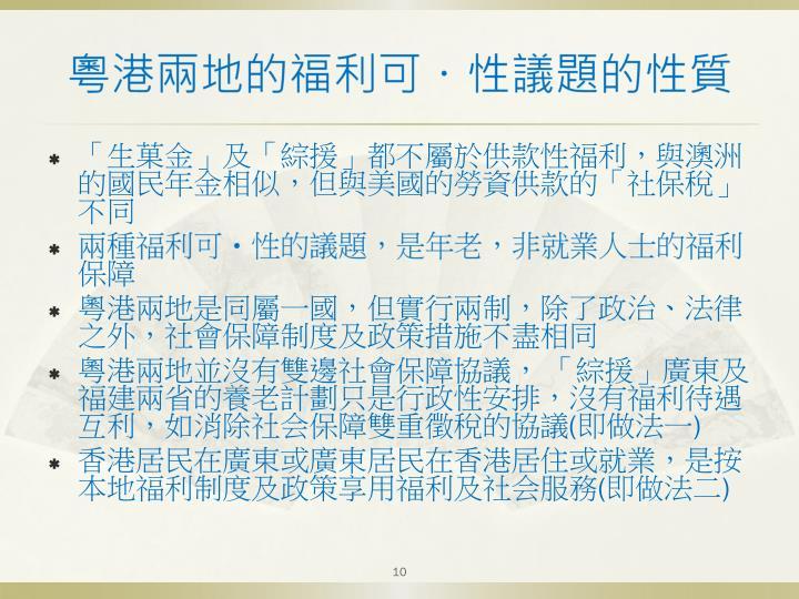 粵港兩地的福利可性議題的性質