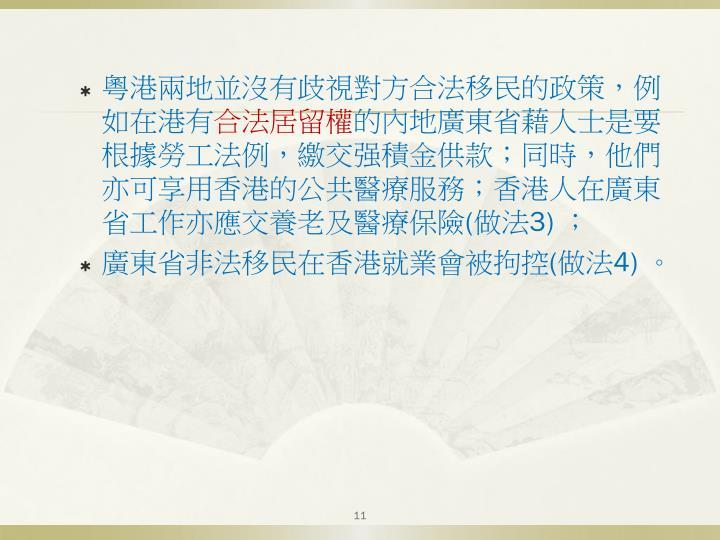 粵港兩地並沒有歧視對方合法移民的政策,例如在港有