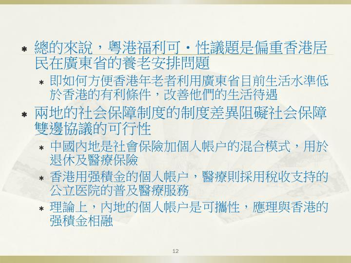 總的來說,粵港福利可性議題是偏重香港居民在廣東省的養老安排問題