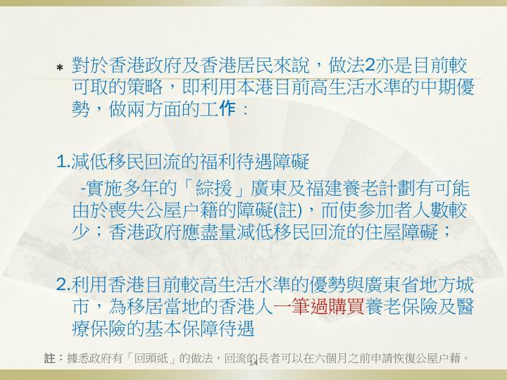 對於香港政府及香港居民來說,做法