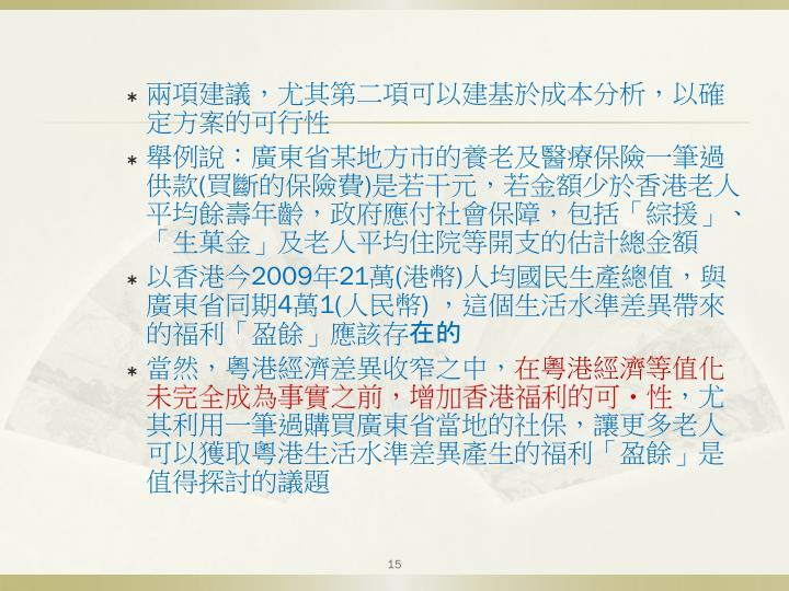 兩項建議,尤其第二項可以建基於成本分析,以確定方案的可行性