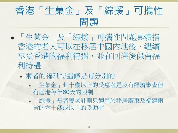 香港「生菓金」及「綜援」可攜性問題
