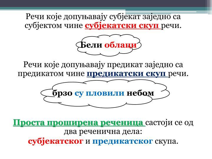 Речи које допуњавају субјекат заједно са субјектом чине