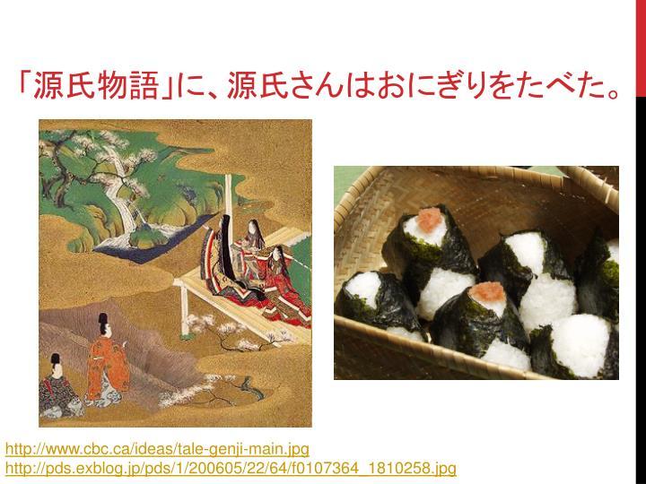 「源氏物語」に、源氏さんはおにぎりをたべた。