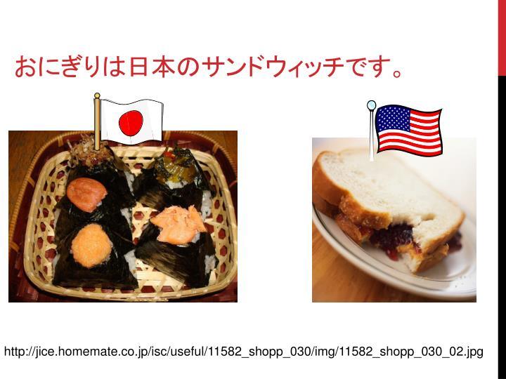 おにぎりは日本のサンドウィッチです