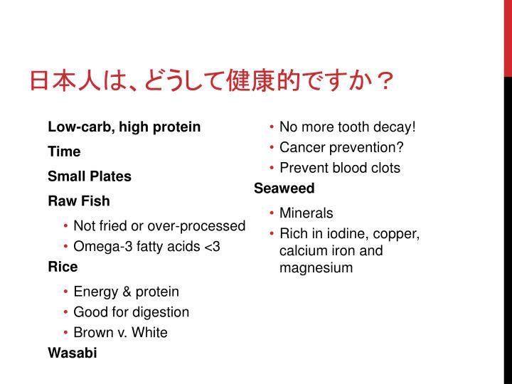 日本人は、どうして健康的で