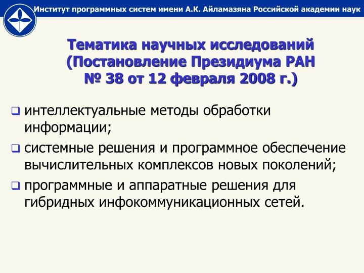 Тематика научных исследований (Постановление Президиума РАН